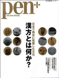 漢方とは何か? : 日本で独自に発展した文化