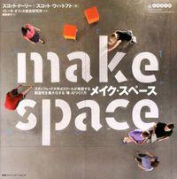 make space / スタンフォード大学dスクールが実践する創造性を最大化する「場」のつくり方