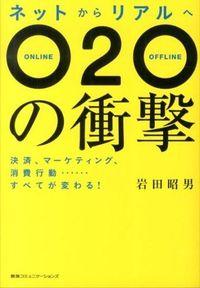 ネットからリアルへO2Oの衝撃 / 決済、マーケティング、消費行動...すべてが変わる!