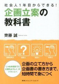 企画立案の教科書 / 社会人1年目からできる!
