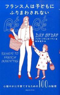 フランス人は子どもにふりまわされない / 心穏やかに子育てするための100の秘密