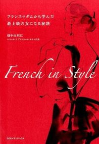 French in Style / フランスマダムから学んだ最上級の女になる秘訣