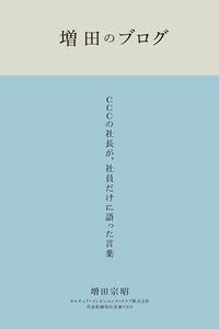 増田のブログ / CCCの社長が、社員だけに語った言葉