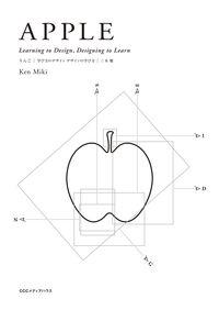 りんごー学び方のデザインデザインの学び方ー
