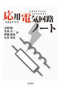 応用電気回路ノート