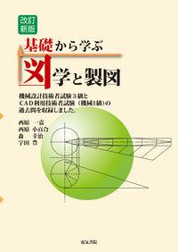 基礎から学ぶ 図学と製図 改訂新版