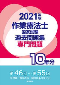 作業療法士国家試験過去問題集 2021年版 専門問題10年分 : 第46回~第55回