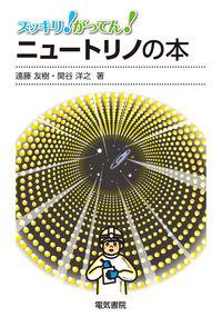 ニュートリノの本