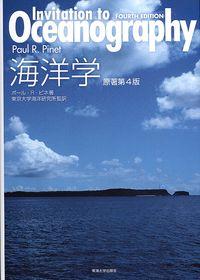 海洋学 / 原書第4版