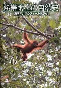 熱帯雨林の自然史 東南アジアのフィールドから