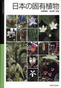 日本の固有植物