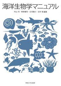 海洋生物学マニュアル