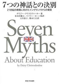 7つの神話との決別
