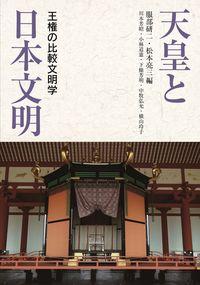 天皇と日本文明