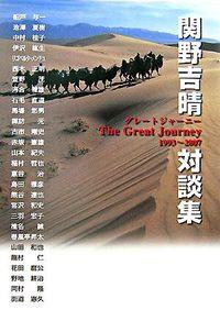 関野吉晴対談集 / グレートジャーニー1993~2007