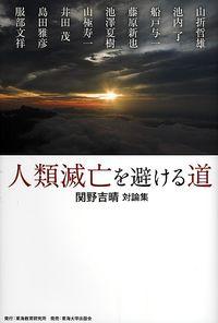 人類滅亡を避ける道 / 関野吉晴対論集