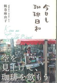 今日も珈琲日和 (かもめの本棚)