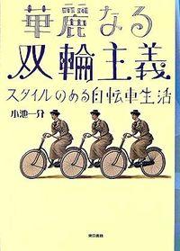 華麗なる双輪主義 / スタイルのある自転車生活