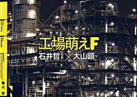 工場萌えF