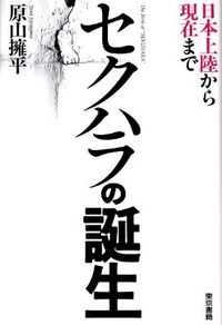セクハラの誕生 / 日本上陸から現在まで