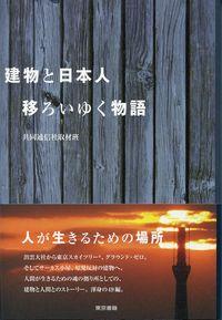 建物と日本人移ろいゆく物語
