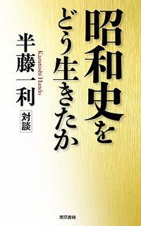 昭和史をどう生きたか / 半藤一利対談