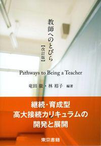 教師へのとびら【改訂版】:継続・育成型高大接続カリキュラムの開発と展開