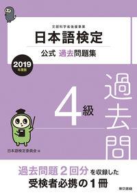 日本語検定公式過去問題集 2019年度版 4級