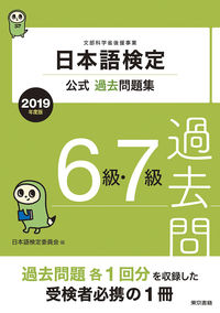 日本語検定公式過去問題集 2019年度版 6級・7級