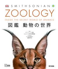 ZOOLOGY 図鑑 動物の世界