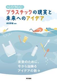 プラスチックの現実と未来へのアイデア / みんなで考えたい