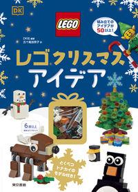 レゴ® クリスマスアイデア