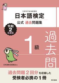 日本語検定公式過去問題集 1級 令和2年度版