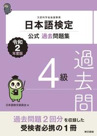 日本語検定公式過去問題集 4級 令和2年度版