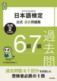 日本語検定公式過去問題集 6級7級 令和2年度版