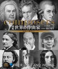 図鑑 世界の作曲家 中世から現代まで