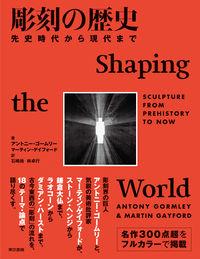 彫刻の歴史 先史時代から現代まで