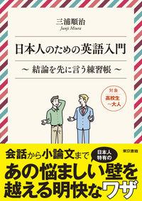 日本人のための英語入門