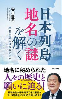 日本列島 地名の謎を解く