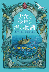 少女と少年と海の物語