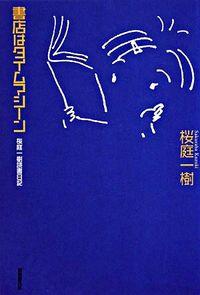 書店はタイムマシーン : 桜庭一樹読書日記