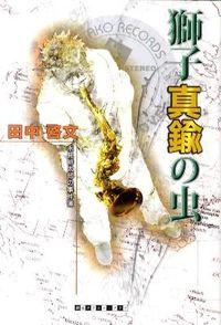 獅子真鍮の虫 : 永見緋太郎の事件簿