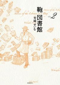 鞄図書館 volume 2