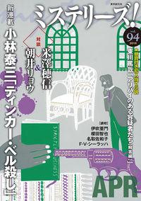 ミステリーズ!Vol.94