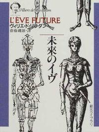 未来のイヴ (創元ライブラリ)
