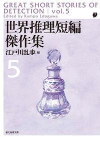 世界推理短編傑作集5【新版】