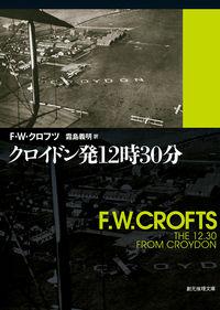 クロイドン発12時30分【新訳版】