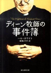 ディーン牧師の事件簿