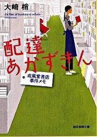 配達あかずきん / 成風堂書店事件メモ