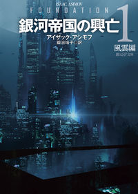 銀河帝国の興亡(1)【新訳版】 風雲編